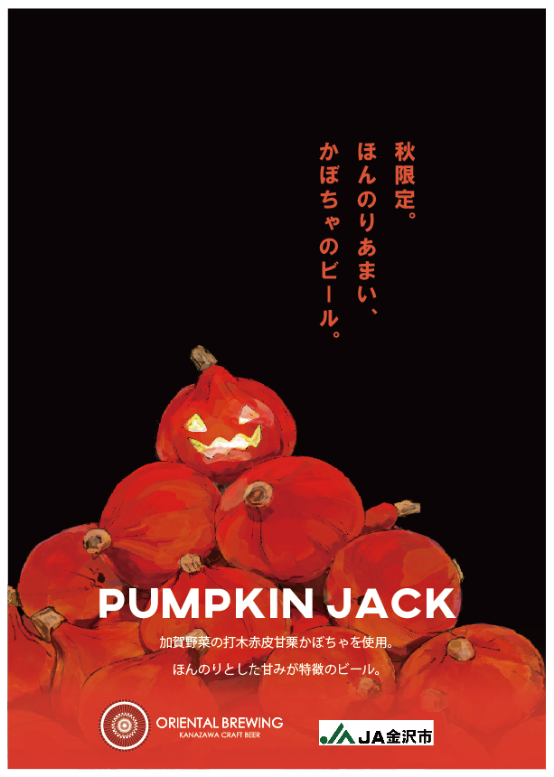 web用PUMPKINJACK_店内飲食用A4